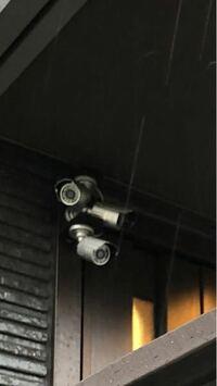 防犯カメラについて このような防犯カメラが三つもついたお宅を見つけてしまったのですが、皆さんはどう思われますか? 普通一つだと思うのですが、なんでこんなにつけているんでしょうか。