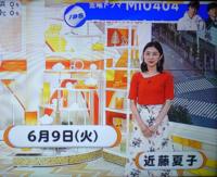 近藤夏子TBSアナ、目が覚める様な真っ赤なトップスに涼しそうな花柄のスカート、良くお似合いでしょうか。