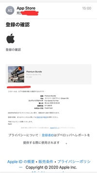 App Storeから登録の確認メールがきていて、Premium Bundle 登録料11000円と書いてありました。私は購入した覚えもありません。どこに問い合わせればいいのか教えてください。