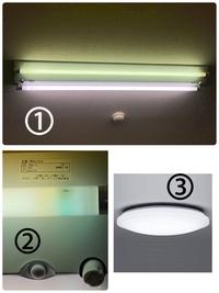 蛍光灯の交換について質問です。 アパートの照明が縦型蛍光灯(?)なのですが、写真③のようなLEDの照明に交換することはできますでしょうか?  今の照明だと調光もリモコンもないので、すごく 不便です。(蛍光...
