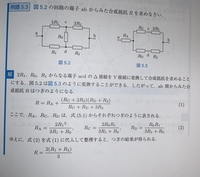 R=2(R1+R2)/3という答えを出す為の簡単な方法はありませんか?地道に計算するしかありませんか?
