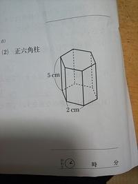 こちらの側面積を教えてください!
