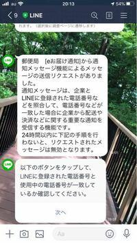 これは安全ですか??先日ニトリのネットショッピングで商品を購入し、明日届く予定なのですが、LINEは連帯していません。この商品の通知の可能性はありますか??