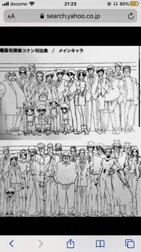 コナンの黒の組織の人たちって長身の人たち多くないですか?笑 みんな外人さんですか?なんか顔立ちも鼻が高く、目つきも外人っぽいです。特に、アイリッシュ、コルン、ウォッカ、ジン、キュラ ソー、ベルモット...