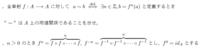 (100枚) 大学数学:同値関係の問題です。 画像中の問の解法を教えてください。  よろしくおねがいします。