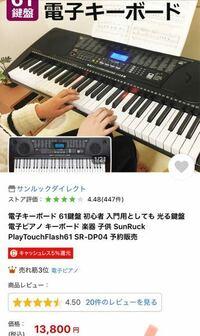 ピアノ初心者です。独学で弾けるようになれば、と思い購入を考えています。 このような電子ピアノはいかがなものでしょうか。  安すぎますか…?笑  また、おすすめのものなどございましたら教えていただきたいです。