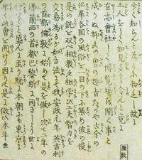 明治時代の日本語に詳しい人にお願いです。下の画像は、明治時代の文章なのですが、崩し字がたくさんあってよくわかりません。崩し字を直して、現代文の表記にしてほしいです。よろしくお願いいたします。 この文...