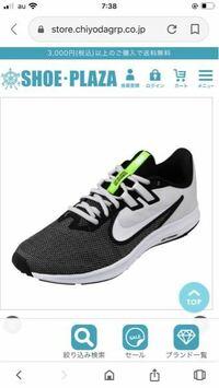 この靴ってダサいですか?
