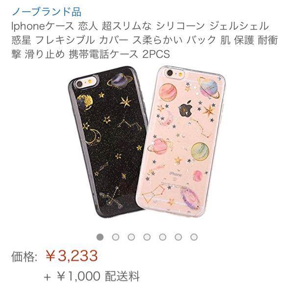 【Amazon】 これのiPhone11proのケースを探してます! URLがほしいです!