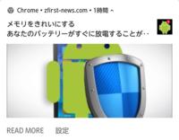ウイルスの広告通知の消し方こんな広告の通知が今朝から沢山来ています。 開くとウイルスのクリーンアップアプリを入れてください。と言うページや、当選しました!みたいな広告に跳びます。 きっと詐欺サイトやアプリだと思うのですが広告の通知が来ると重くなるので出ないで欲しいです。 どうしたらいいでしょうか? 回答お待ちしています Android