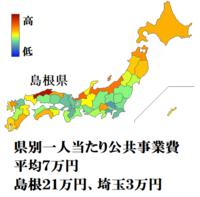 人口密度だけを比較するなら、シンガポールや香港は、東京よりも、もっと人口密度が高いです。しかし、シンガポールや香港は住みにくいという話は聞きません。 なぜかと言うと、シンガポールや香港は国家予算のほとんどを都市部に使って、都市部を住みやすくしているからです。日本も、もっと都市部に予算を使えば、シンガポールや香港のように東京も住みやすく成るのではないでしょうか?