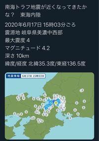よく地震の度にTwitterなどで こう言うツイートを見かけるのですが  南海トラフ地震と関係あるんですか? なぜすぐに南海トラフ地震が近いとか 言うんでしょう?