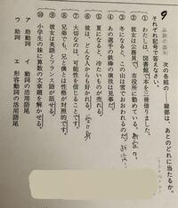 中学3年国語の問題です。 解説とともに回答を教えて欲しいです。