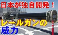 ☻レールガン日本独自で開発へ、中露ミサイルを無力化、防衛省が概算要求 https://www.sankei.com/politics/news/160822/plt1608220009-n1.html。このニュースが報道されたのは、今から4年前。  4年経つと、日本のレールガン開発も相当進んだだろうか? 動画:https://www.youtube.com/watch?v=MHYhMb0...