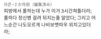 韓国語に詳しい方、この韓国語を訳していただきたいです。