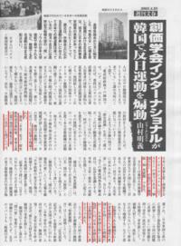 創価学会の韓国支部は、日本の国旗を燃やしたり、反日運動を扇動しているとマスコミは報じています。  これのどのあたりに、「平和」や「世界的対話」的な要素があるのでしょうか。