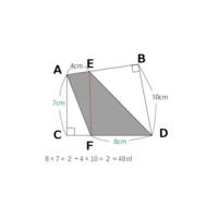 小学校の算数、面積の問題なのですがどうしてもわかりません。  グレーの部分の面積を求めます。  グレー部分のEFをつなげ中に三角を2つ作って答えを出しています。 1:8×7÷2 何故この高さ7㎝(ACと同じ)がでてくるのでしょうか? 2:4×10÷2 何故この高さ10㎝(BDと同じ)がでてくるのでしょうか?  どういう方法(定理?)でこの高さがわかるのか教えて下さい。 小学生...