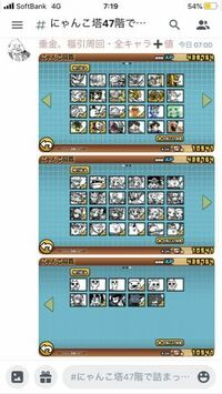 にゃんこ大戦争のにゃんこ塔50階の攻略法を教えてください。 ・前田慶次、コストダウン、体力、攻撃×2 ・竜宮ガメレオン、体力、攻撃 ・ピーチジャスティス、攻撃力ダウン ・ネコハッカー、コストダウン、動遅 ・...