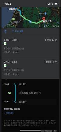 酒田駅から新庄駅まで行きたいのですが、快速最上川を使いたいのですが乗り換えはありますよね? また、これで合ってますか?