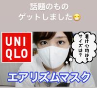 伊藤かりんさんの Instagramから抜粋したんですけど。  UNIQLOのロゴマークしっかりあるし。  こういう企業のロゴマークあったり、  商品を使うのって。   企業から宣伝費をもらいたいのでしょうか?    よく今売...