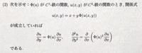 大学数学の問題です。 微積分の問題なのですが、 次の問題の一回微分(前半)はわかったのですが、後半がわからなかったので、後半の解説お願いします。