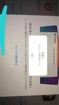 今日セブンイレブンで5000円分のiTunesカードを買いました。 今そのコードを入れてみると、エラーこのコードは使用済みです。となっていました。 家から近いセブンで手に持ってiTunesカードをもって帰ったので誰...