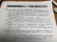 全商簿記1級財務会計 大門1の仕分けの問題です。 青で囲ってある(5)です。 その文中に  繰越利益剰余金¥2,700,000(貸方) と書いてあるのですが、これは無視して良いのでしょうか?