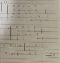 この行列式の解き方はあっているとおもいますか? 線形 大学 代数