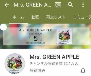 Mrs.Green Apple,チャンネル登録者数,YouTube公式アカウント,2020年内,2020年6月26日現在