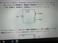 電気回路の問題です。問1で合成インピーダンスは40+j30、電源電圧は-30+j40は出たのですが他が分かりません...。力率、有効電力、無効電力、皮相電力の求め方を教えてください、お願いします。