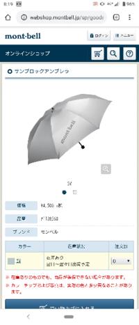 キャンプの日よけ対策について。 マウンテンバイク(自転車)で真夏のソロキャンプに行きます。 問題は暑さ、日光。  モンベルの日よけ傘を購入検討していますが、何か良い日よけグッズはありませんか?  タープはかさばって無理です。 チェアワン専用の日よけも風の影響がありそうですね。