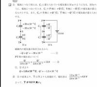 なんで直列回路なのにQとQ'っておくんですか?直列回路はどこもQcじゃないのですか?