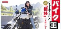 バイク王の広告のこの女性なんて方かわかりますか?