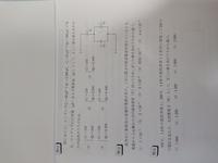 電験三種 理論の問題です  この画像の問題の計算式と答えを教えてください  よろしくお願いします
