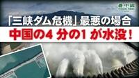 三峡ダムが決壊しそうです  武漢や上海に進出している日本企業も壊滅的被害を受けると思いますが、その他日本は被害を受けますか?