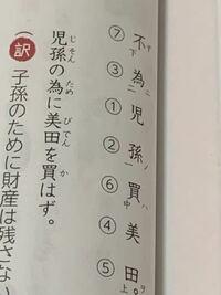 漢文の返り点の順番の質問です。 基礎的なところなのですが、なぜ 美が④なのでしょうか。私は②と書いてしまいました。  (お恥ずかしいですが勝手な認識で、送り仮名などが何もついてないものを順に番号つけていく...