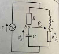 インダクタンスLと抵抗R、抵抗RとキャパしタンスCとが並列接続された回路に、各周波数ωの電圧Vを加えた。 以下の問いに答えなさい。L≠CR^2とする (1)a点の電圧Vaを求めなさい。 (2)b点の電圧Vbを求めなさい (3)a-b間の電圧Vabを求めなさい。 (4)VとVavが同相となるときω^2LC を求めなさい  お願いします