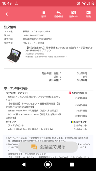 PayPayボーナス,Ymobileユーザー,Enjoyパック,電子辞書,プレミアム会員,ワイモバイルユーザー,Yahoo!JAPANカード