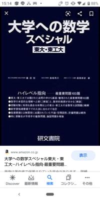 東大理系や東工大の数学の難易度を10とすれば東京理科大は6、早稲田慶応は5ぐらいですか?