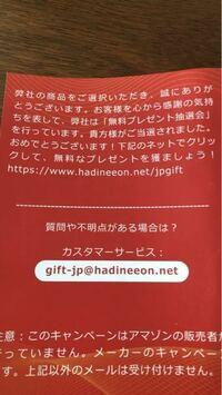 Amazonでhadineeonというメーカーのフードプロセッサーを買ったのですが、製品の箱の中に「ご当選おめでとうございます」とカードが入っており、レビューを書くと6種類の家電の中から一つプレゼントとの内容が書...
