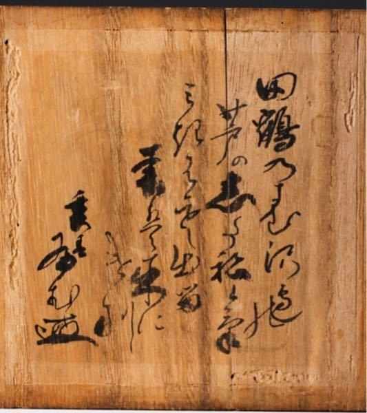 こちらなんと書いてあるか、解読出来る方いらっしいますか? もし宜しければ解読して頂ければ幸いです。 骨董 古美術 茶道 工芸