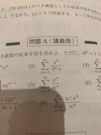 2番の収束半径の求め方を教えて欲しいです