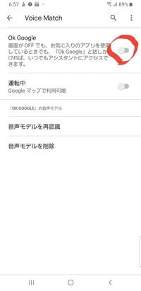 Googleアプリで音声検索が急に出来なくなりました。 設定では下の部分がオンに出来ません。 エラーと表示されやり直して下さいと出ます。