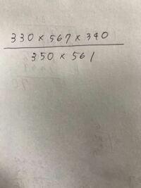 手計算で、早く正確に解く方法を教えてください。 桁数が多くなってしまい、苦戦しています。