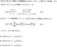 フーリエ級数展開についての問題です。  式(2.3)の右辺について、教科書などに載っているフーリエ級数展開の式は、akの後ろがcos、bkの後ろがsinとなっていますが、今回は逆になっています。 この場合、どのよ...