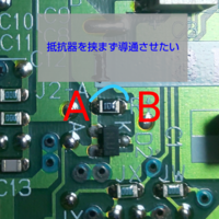ハンダ付けについて質問です。 写真のような長方形の小さい抵抗器が基盤にあります。 写真のAとBの間を抵抗器を挟まず導通しなければならなくなりました。 上からハンダを垂らして覆い被せよ うとしましたが、...