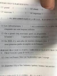 フランス語の関係代名詞についてですが全然わかりません。IIの1番だけでも良いので回答と解説お願いします(できれば全部教えていただきたいですが...)