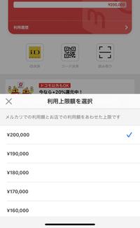 メルペイの上限額が 20万円に上がったけど、 皆さんは?  メルペイの上限額っていくらが限界なの?