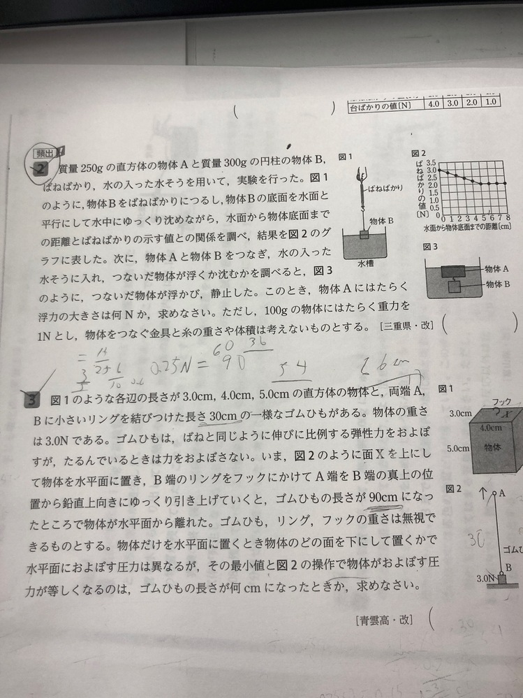 中学理科の圧力の問題です。③の問題です。解答しか載っておらず、答えがなぜ24cmになるのかわかりません。有識者の方々解説お願いいたします。