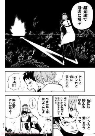 炎炎 ノ 消防 隊 アドラ バースト